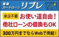 愛知銀行愛銀カードローン「リブレ」