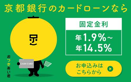京都銀行京銀カードローンW