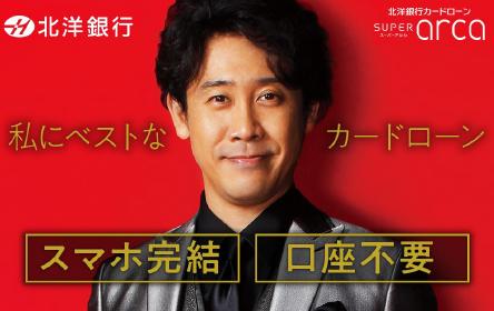 北洋銀行カードローンスーパーアルカ※北海道エリア限定