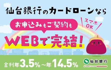 仙台銀行カードローンNEO