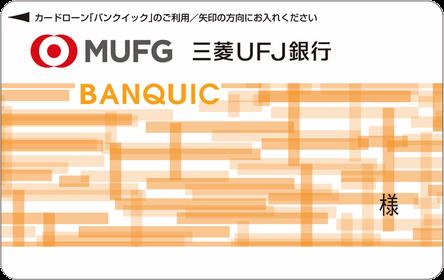 三菱UFJ銀行カードローンバンクイック